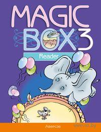 Magic Box 3. Английский язык. Книга для чтения. Наталья Седунова