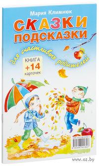 Сказки-подсказки для счастливых родителей (+ 14 карточек). Мария Климнюк