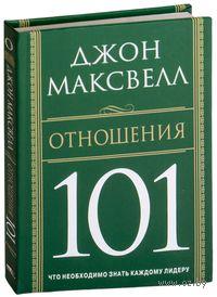 Отношения 101. Джон Максвелл