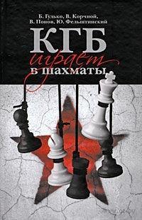 КГБ играет в шахматы. Борис Гулько, Виктор Корчной, Владимир Попов