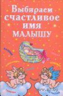 Выбираем счастливое имя малышу. Ирина Филиппова