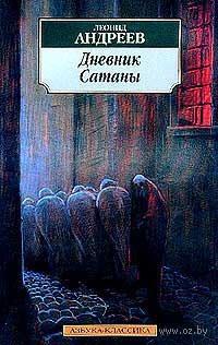 Дневник сатаны. Леонид Андреев