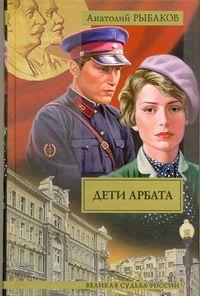 Дети Арбата. В 3 книгах. Книга 1. Дети Арбата. Анатолий Рыбаков
