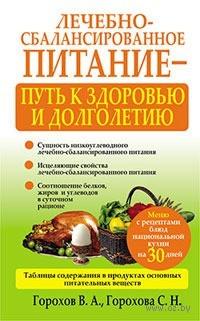Лечебно-сбалансированное питание - путь к здоровью и долголетию. В. Горохов, С. Горохова