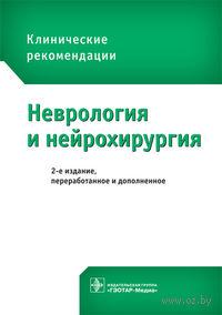 Клинические рекомендации. Неврология и нейрохирургия