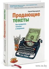 Продающие тексты. Как превратить читателя в покупателя. Сергей Бернадский