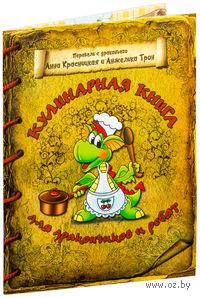 Кулинарная книга для дракончиков и ребят (коричневая). Анна Красницкая, Анжелика Трон