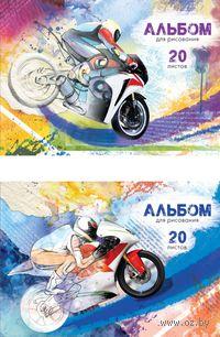 """Альбом для рисования """"Мотоциклы"""" (А4; 20 листов)"""