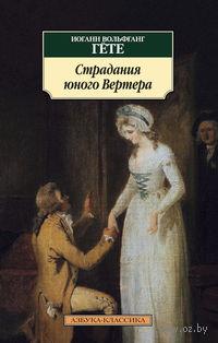 Страдания юного Вертера. Иоганн Вольфганг фон Гете