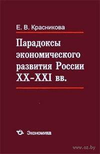 Парадоксы экономического развития России ХХ-ХХI вв.. Елена Красникова
