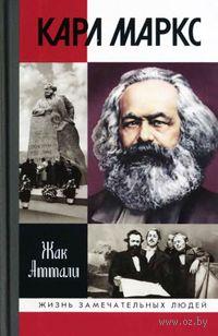 Карл Маркс. Жак Аттали