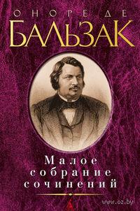 Оноре де Бальзак. Малое собрание сочинений. Оноре де Бальзак