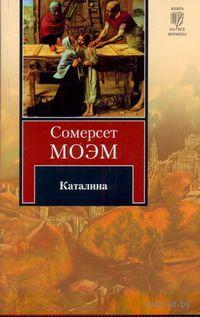 Каталина (м). Уильям Сомерсет Моэм