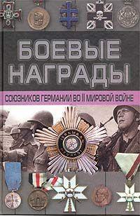 Боевые награды союзников Германии во II мировой войне. Денис Тарас
