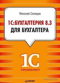 1С: Бухгалтерия 8.3 для бухгалтера