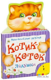 Котик-коток. Ладушки