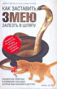 Как заставить змею залезть в шляпу. Дженет Эттвуд, Крис Эттвуд