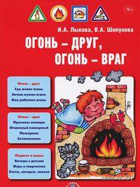 Огонь - друг, огонь - враг