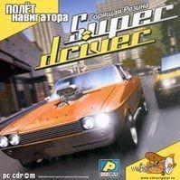 Super Driver: Горящая резина
