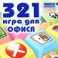 321 игра для офиса