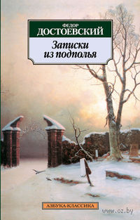 Записки из подполья. Федор Достоевский