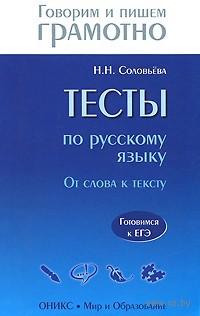 Тесты по русскому языку. От слова к тексту. Н. Соловьева