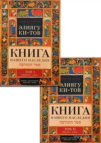Книга нашего наследия (в 2 томах). Элиягу Ки-Тов