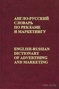 Англо-русский словарь по рекламе и маркетингу. Виктор Бобров