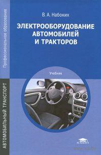 Электрооборудование автомобилей и тракторов. Владимир Набоких