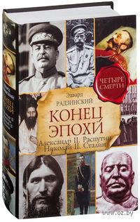 Конец эпохи. Александр II. Распутин. Николай II. Сталин
