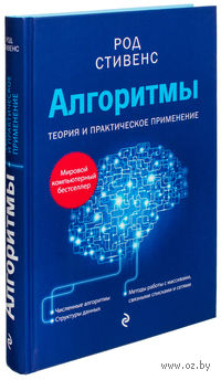 Алгоритмы. Теория и практическое применение