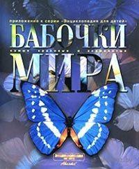 Бабочки мира. Л. Каабак