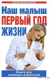 Наш малыш. Первый год жизни. Книга для любящих родителей. Г. Цветкова