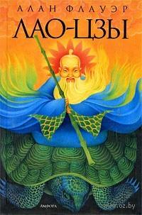 Лао-Цзы. Мастер тайных искусств Поднебесной империи. Алан Флауэр
