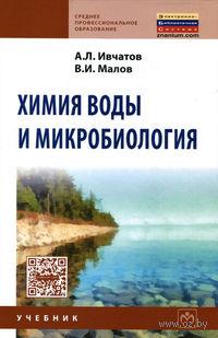 Химия воды и микробиология. Александр Ивчатов, Валентин Малов