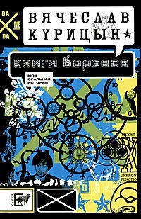 Книги Борхеса. Вячеслав Курицын