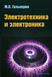 Электротехника и электроника. Михаил Гальперин