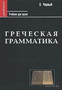 Греческая грамматика. Э. Черный