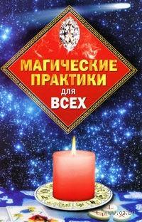 Магические практики для всех. Ирина Пивоварова