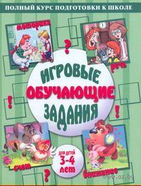 Игровые обучающие задания для детей 3-4 лет. Светлана Гаврина