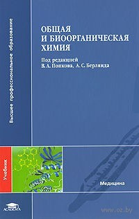 Общая и биоорганическая химия. Владимир Попков, Александр Берлянд