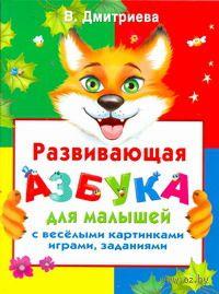 Развивающая азбука для малышей с веселыми картинками, играми, заданиями. Виктория Дмитриева