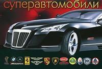 Суперавтомобили. Комплект из 33 открыток