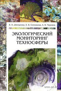 Экологический мониторинг техносферы. Владимир Дмитренко, Е. Сотникова, А. Черняев