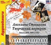 Творческий портрет. Записи 1940-1970-х годов. Ангелина Степанова