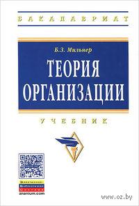 Теория организации. Борис Мильнер