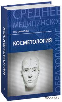Косметология. Юлия Дрибноход