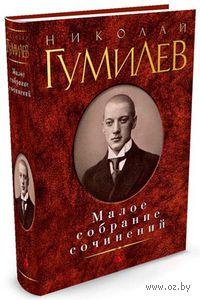 Николай Гумилев. Малое собрание сочинений. Николай Гумилев