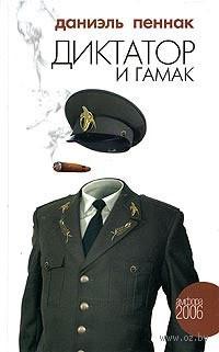 Диктатор и гамак. Даниэль Пеннак