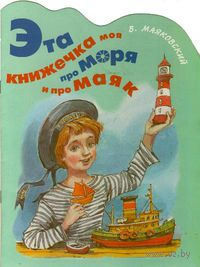 Эта книжечка моя про моря и про маяк. Владимир Маяковский